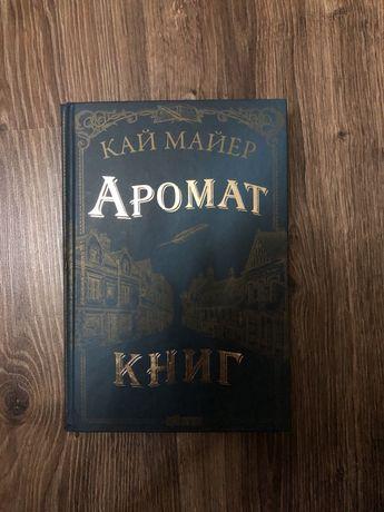 Книга «Аромат книг»