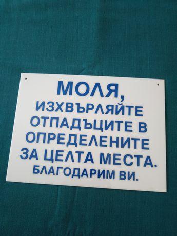 Пластмасова табела