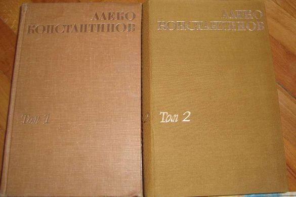 Алеко Константинов - 2 тома и Ървинг Стоун