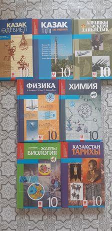 Учебники 10 класс Қазақ мектептеріне арналған