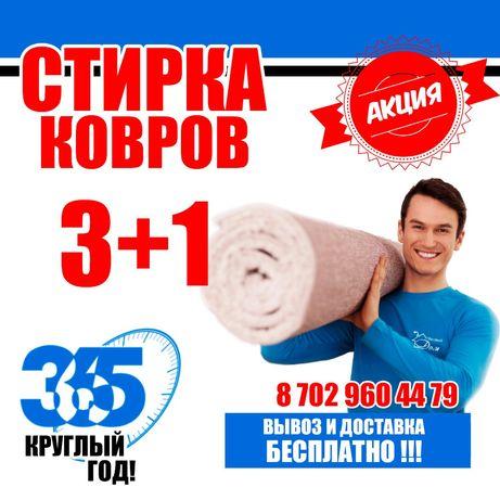 Акция стирка ковров 3+1  Каждый четвёртый ковёр бесплатно