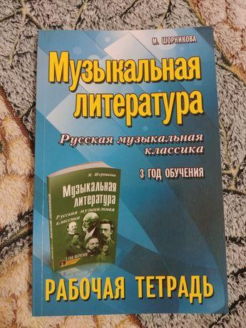 Рабочая иетрадь по Музыкальной литературе 3 класс М. Шорникова