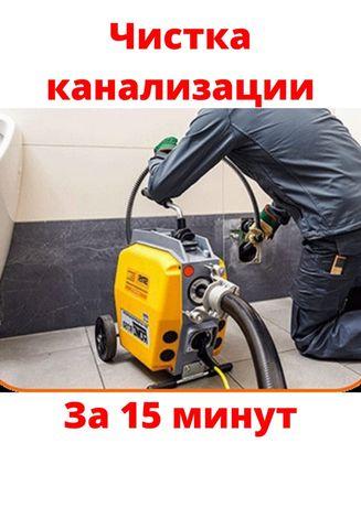 Сантехник прочистка канализации. Гидродинамическим аппаратом. Промывка