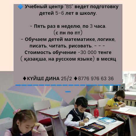 Подготовка к школе, Школа, Детям, 1-4 классе, Обучения,