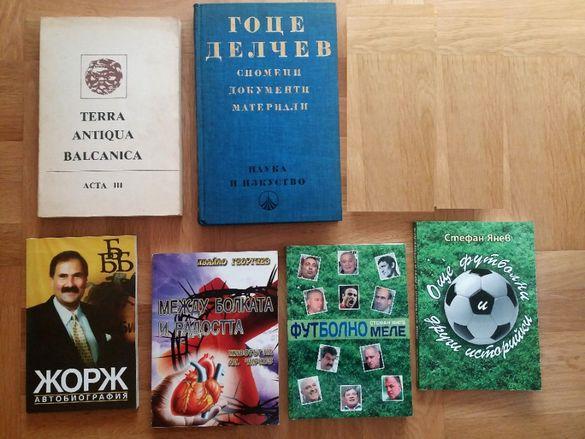 книги за България и българи, разкази, приказки