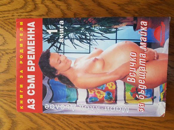 Книга за бременни