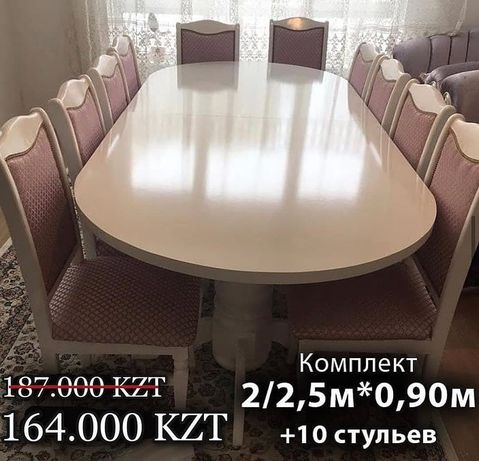 По самым низким ценам стол стулья