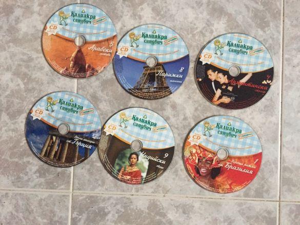 Продавам дискове с песни от различни страни .