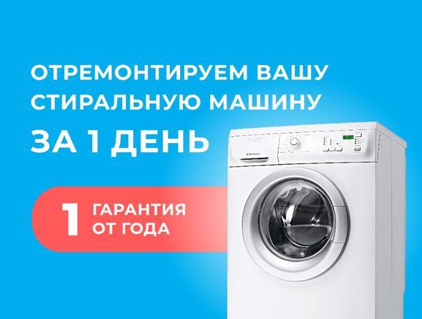 Ремонт стиральных машин любой сложности с гарантией от 1 до 3 лет!