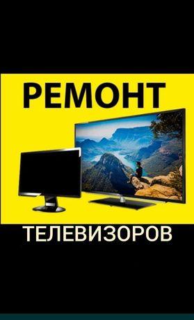 Ремонт TV телевизоров
