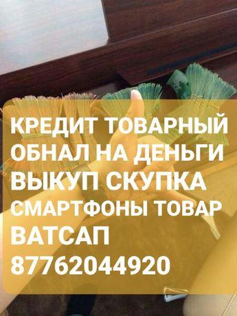 Покупка товаров телефоны запечатенный кредит товарный Обнал
