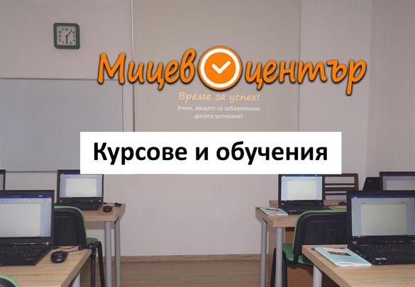 Компютърни курсове от 188 лв., сертификат, безплатен учебник