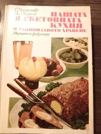 готварски рецепти българса национална кухня