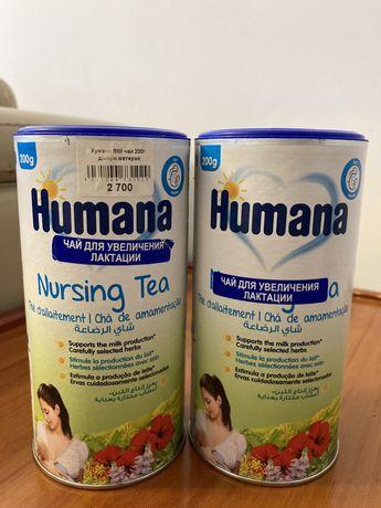 Продам чай Humana