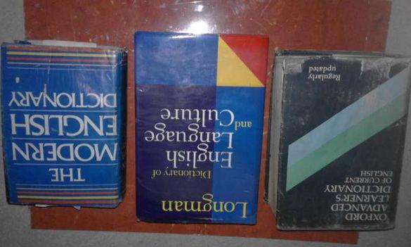 Речници и учебници по английски език