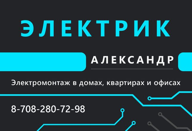 Электрик Шемонаиха/Усть-Таловка