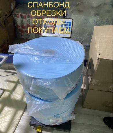 Покупаем Спанбонд обрезки отходы производство масок и халатов покупаем