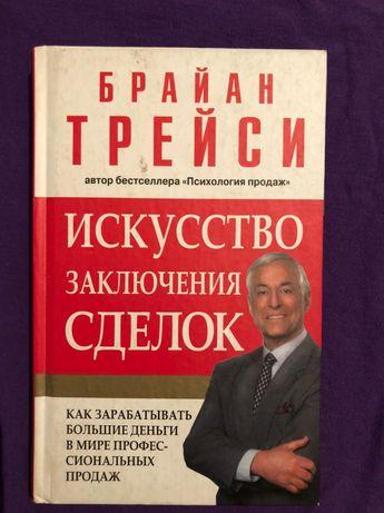 Книга Б.Трейси о искусство заключения сделок