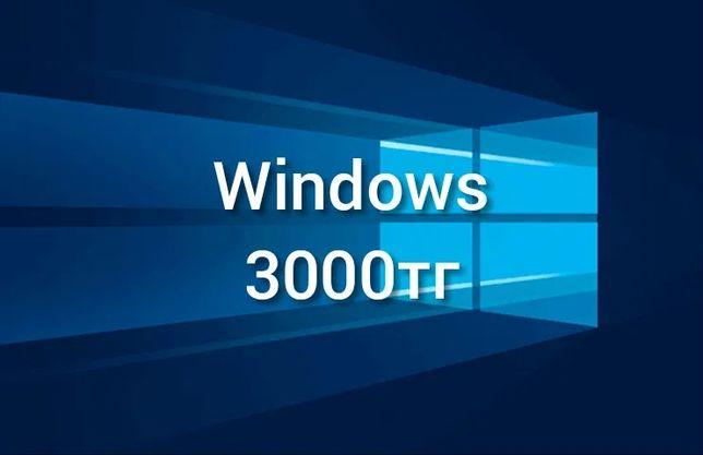 Установка Windows 7/8.1/10 с выездом на дом. Установка программ.