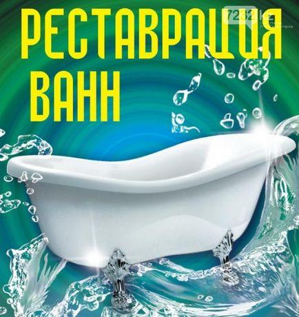 Реставрация ванн стальных, чугунных, и акриловых ванн жидким акрилом
