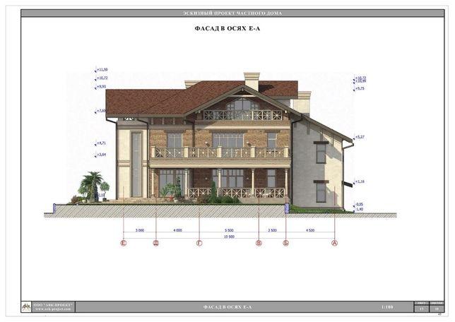 Проектирования домов Эскизный проект