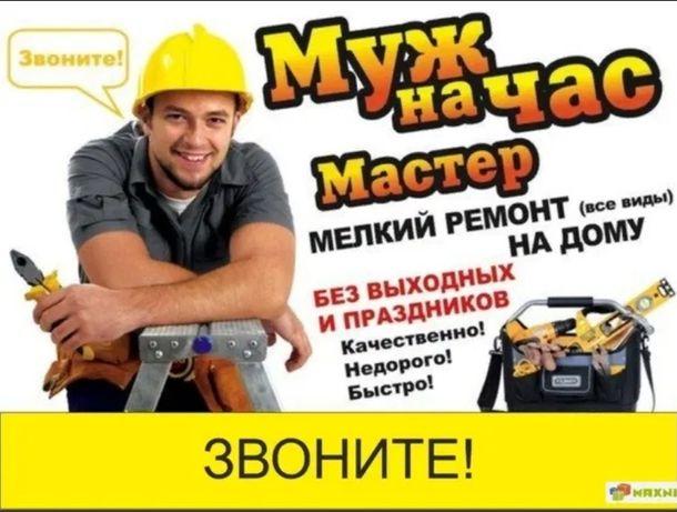 Мелкий частичний ремонт по дому