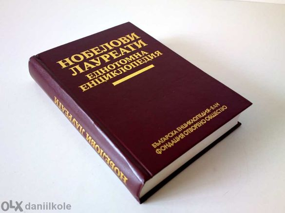 1994 Книга Нобелови Лауреати Енциклопедия Бан - страници 605