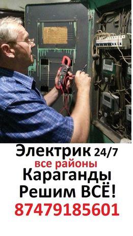 Круглосуточно ! Элeктрик на выезд ! СРОЧНО ! 24 / 7 !