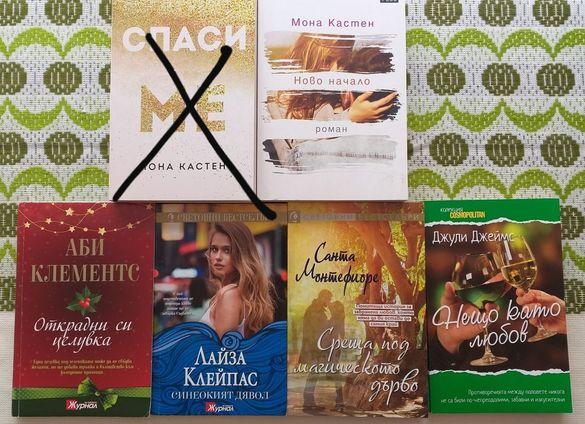 Любовни книги и романи