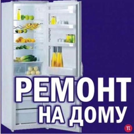 Ремонт холодильников и морозильных камер на дому.