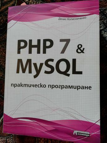 PHP 7 & MySQL Практическо програмиране