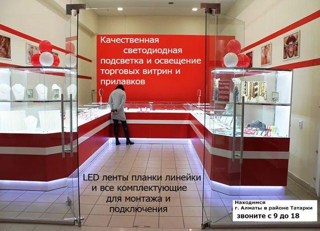 Шикарное освещение для витрин прилавков и на др. торговое оборудование