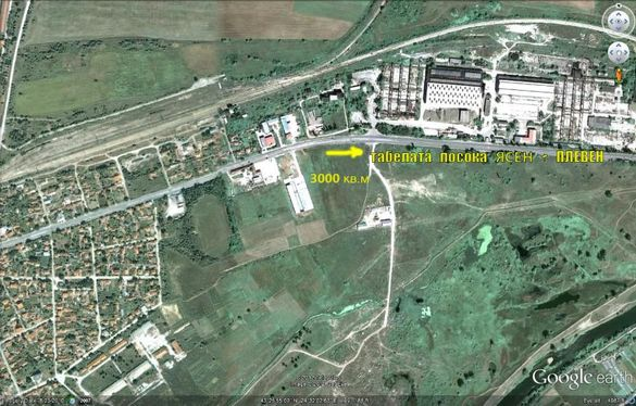 Парцел на главен път Ясен - Плевен - 3000кв.м