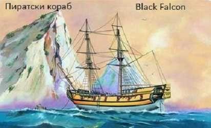 Сглобяеми модели - пиратски кораб Black Falcon