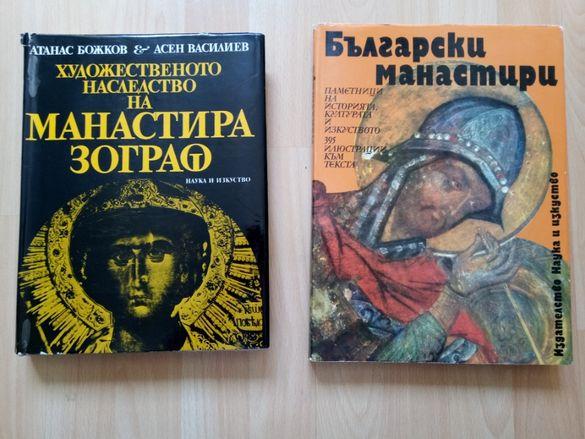 Книги изкуство, култура, архитектура