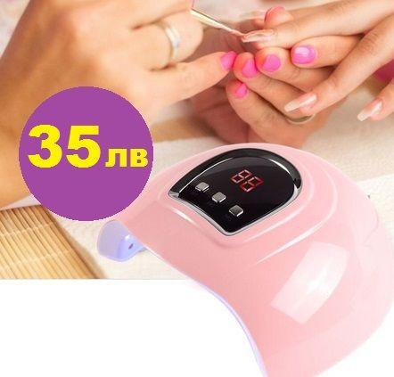 35лв!УВ/ЛЕД лампа 54Вт със 18 диоди за маникюр