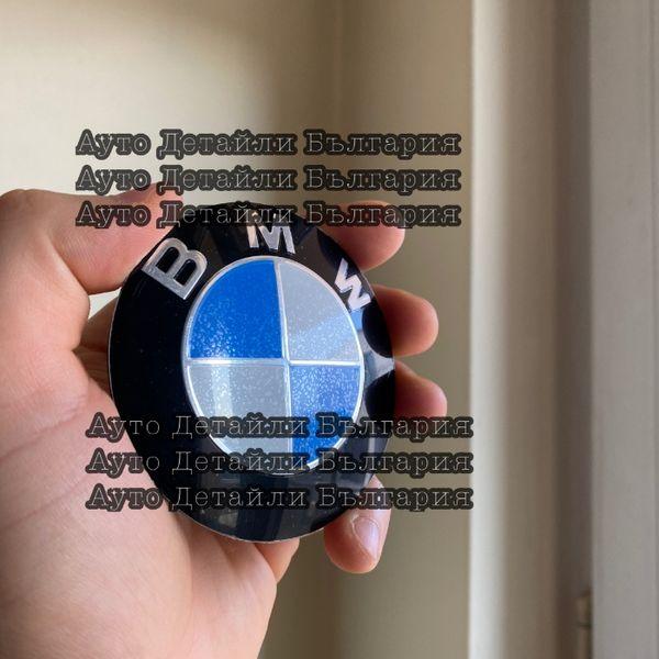 Алуминиева емблема люспа за БМВ 82мм 78мм гр. София - image 1