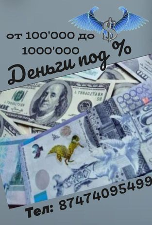 Финансовые