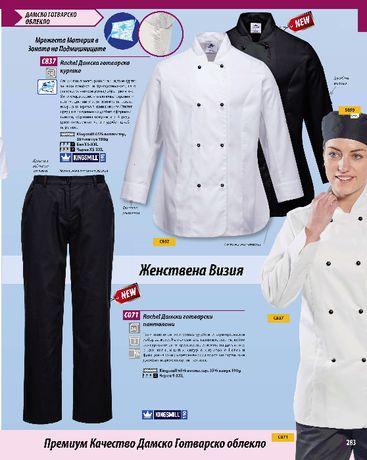 Готварско облекло