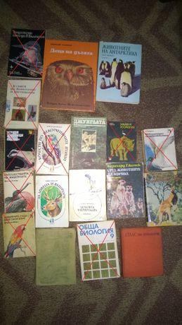 Книги за животни