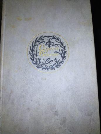 Продам книги от известных писателей СССР