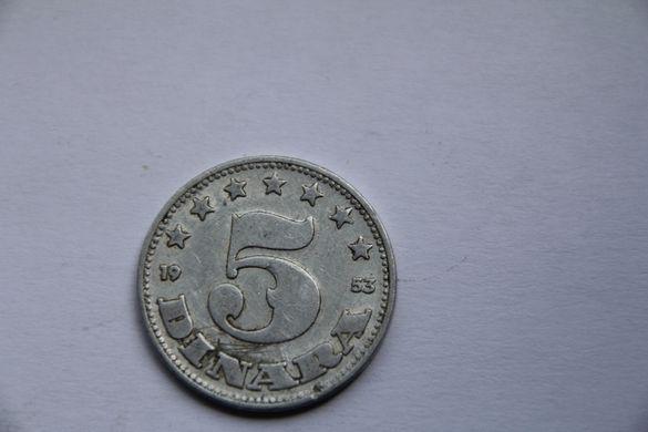 Монета 5 Динара СФРЮ 1953г.