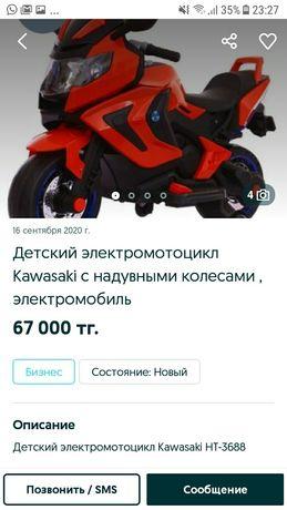 Мотоцикл  для реальных  мальчиков и девочек .