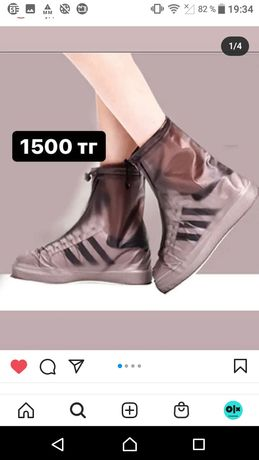 Дождевик чехол для обуви
