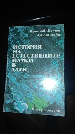 книги , научна тематика