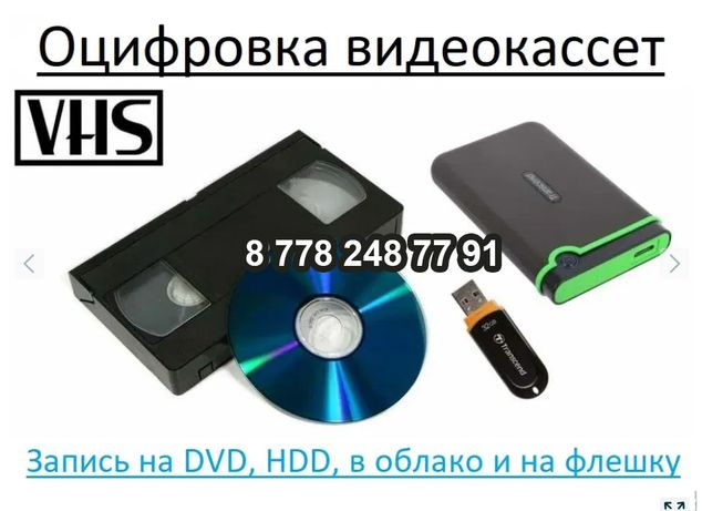 Оцифровка VHS (кассеты) на DVD (флешку, жесткий диск, телефон)