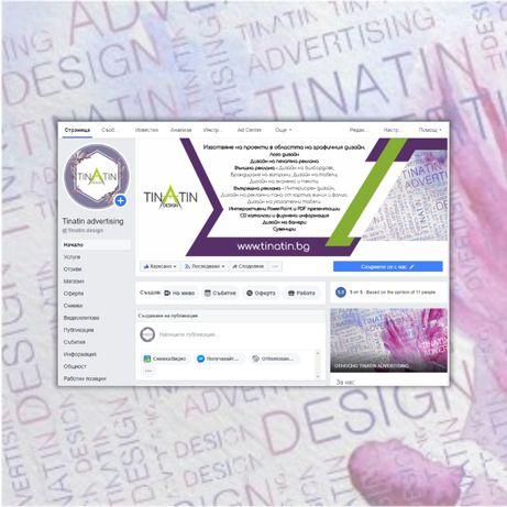 Дизайн на рекламни материали