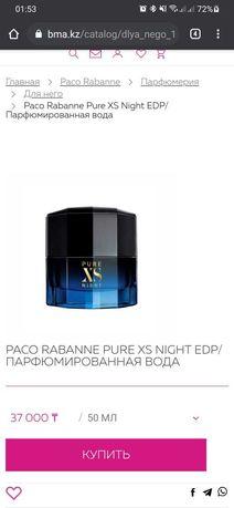 PACO Rabanne Pure XS 50 ML