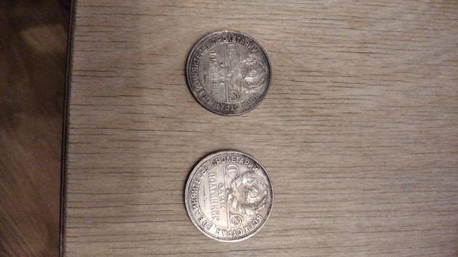 Продам серебряные полтинники 1924 и 1925 г.