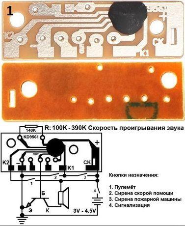 Recording module , Sound Chip